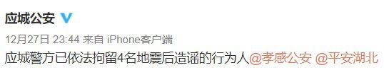seo-湖北應城十點后有更大余震?造謠者已到案!