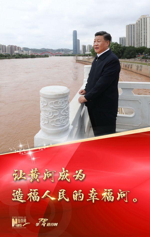 seo-讓黃河成為造福人民的幸福河