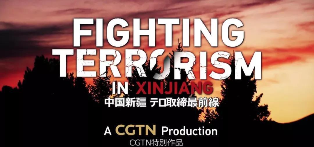日本多家媒体播出新疆反恐纪录片引热议