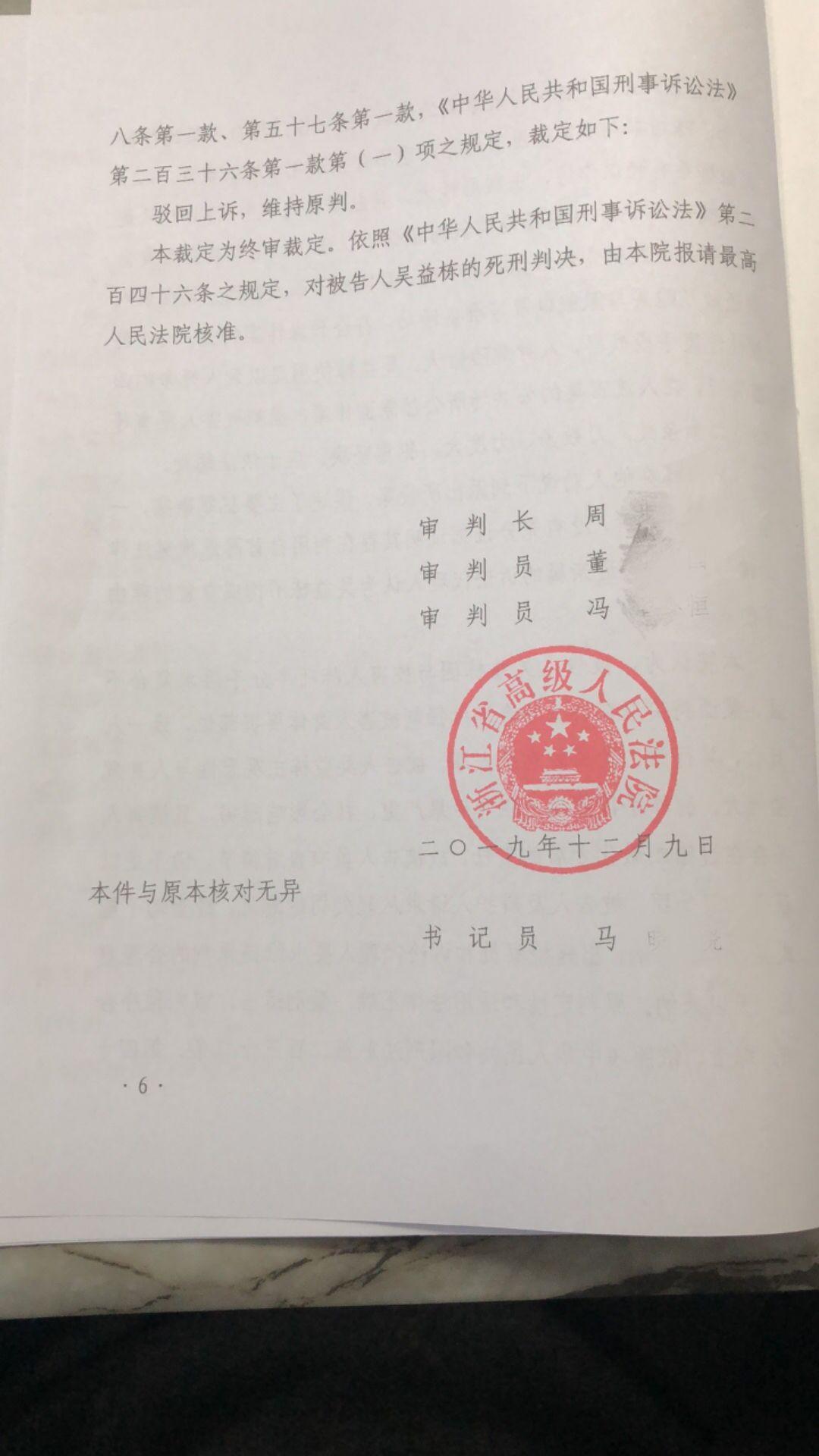 """浙江""""网红教师被杀案""""二审维持原判 行凶者被判死刑"""