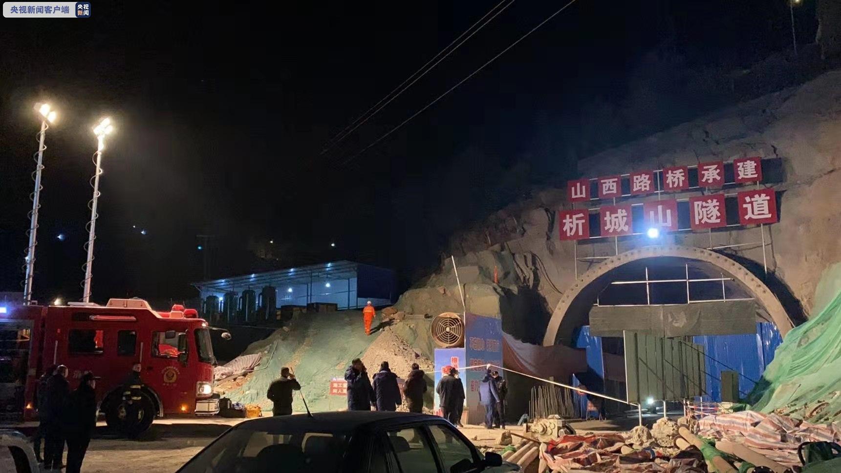 山西晋城一在建隧道发生塌方 致1人死亡5人被困