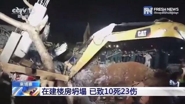 柬埔寨在建楼房坍塌 已致10死23伤