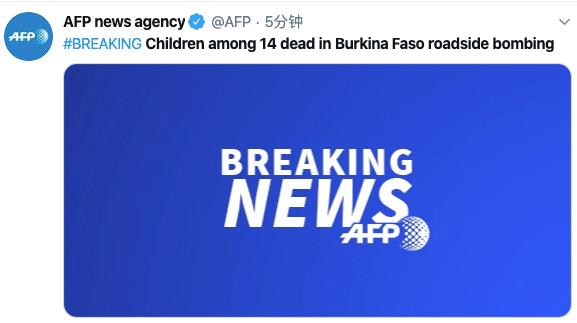 外媒:布基纳法索发生路边炸弹袭击 致14名儿童死亡
