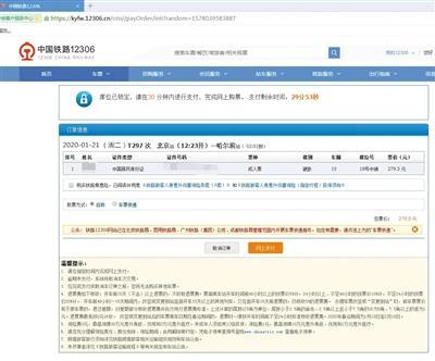 多个抢票软件被12306屏蔽 黄牛伪造订单行骗