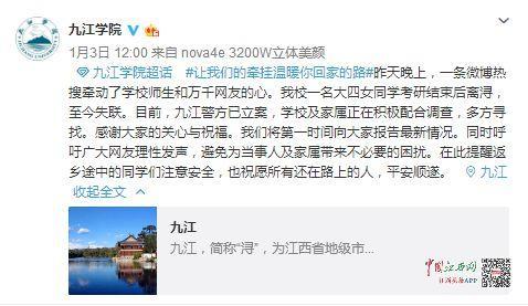 江西九江學院一大四女生考研后在武漢失聯 警方已立案