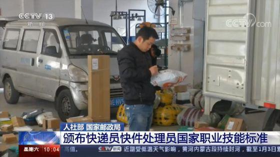促進、擴大就業 中國規范快遞員國家職業技能標準