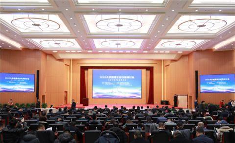 2020大宗固废综合利用研讨会在京举行