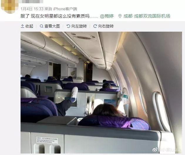 梅婷为脚踩飞机显示屏道歉:明星犯错为何总引众怒