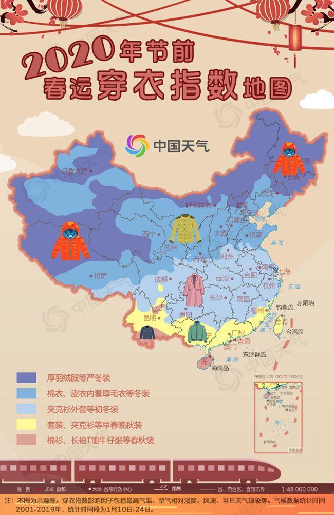 2020年春運天氣出爐 熱門人口遷出城市北冷南雨 杭州天氣最多變