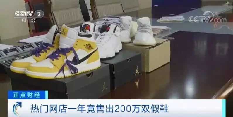 热门网店年销超200万双球鞋竟全是假货!啥套路?产品仿真度高真假难辨