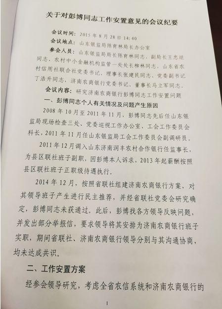 彭博举报济南农商银行案 被指控12万雇网络推手