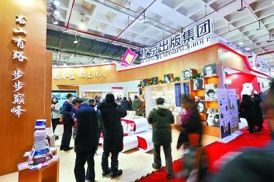高朋满座!2020北京图书订货会开幕 茅奖作家纷纷亮相推新书