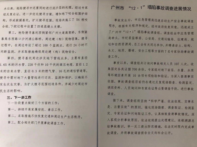 广州地陷致3死事故搜寻细节:遗体在地下20米处发现 作者: 来源:澎湃新闻