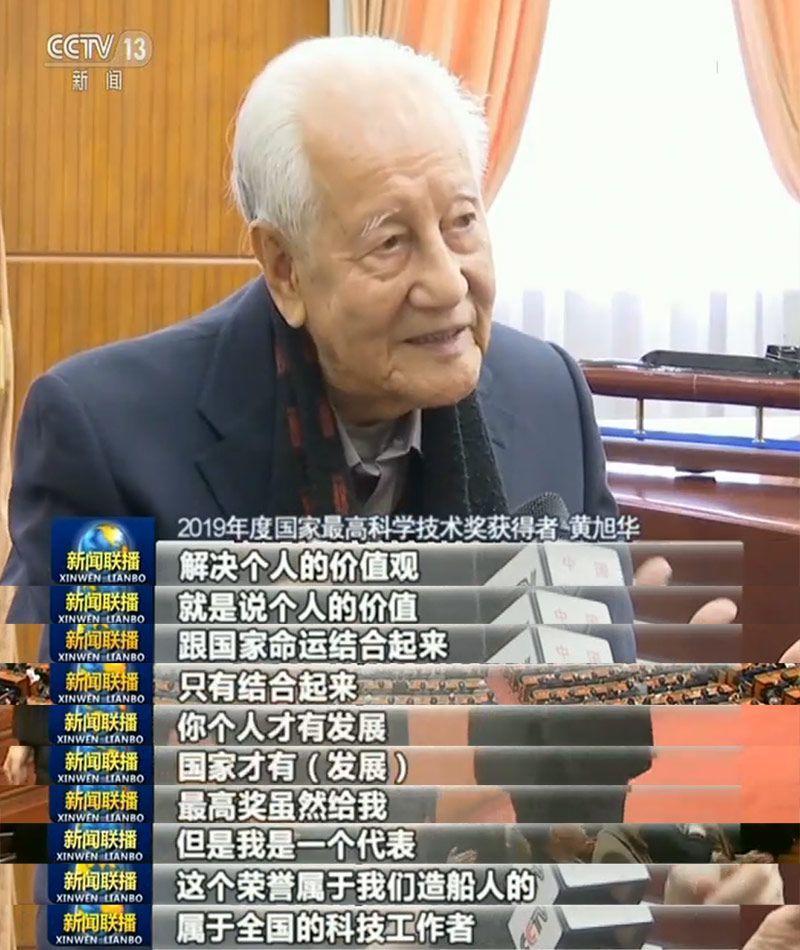 国家最高科学技术奖获得者黄旭华:深潜三十年 为国铸重器