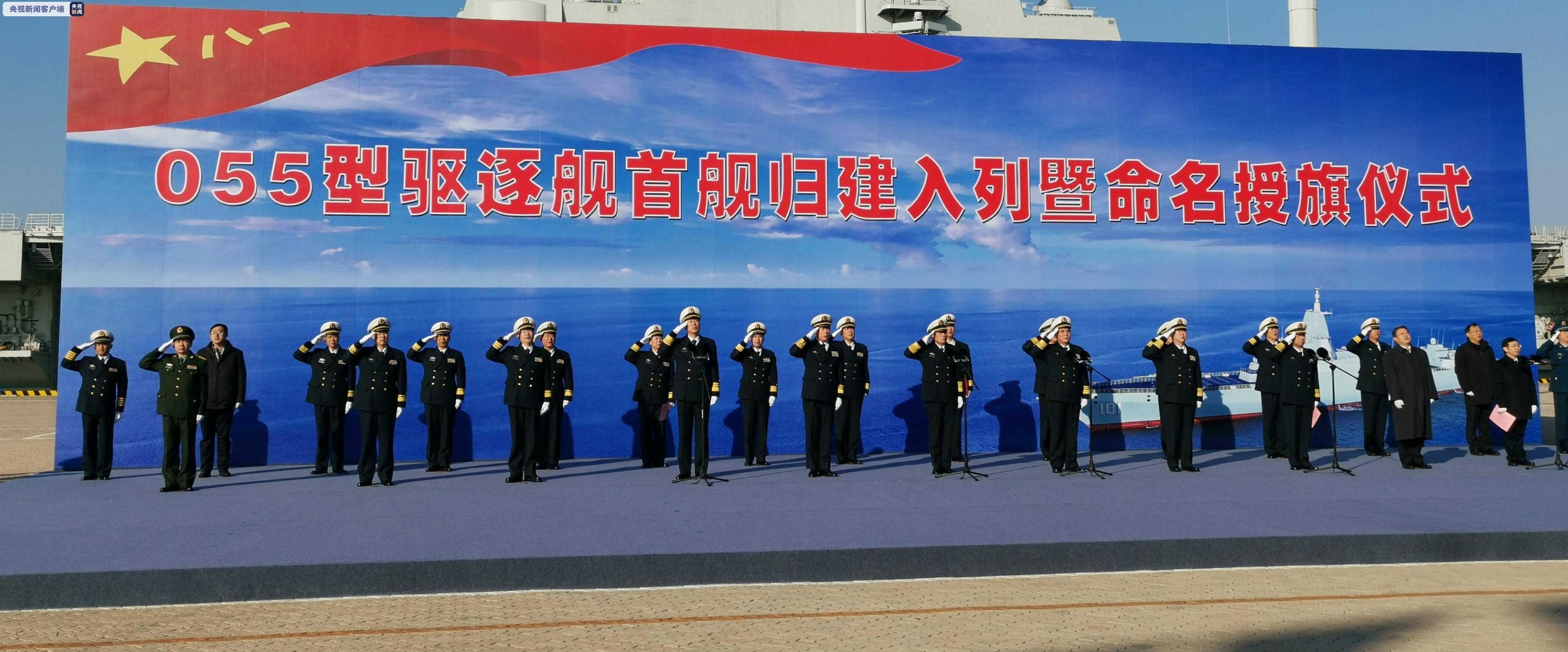 海军055型万吨级驱逐舰南昌舰在山东青岛