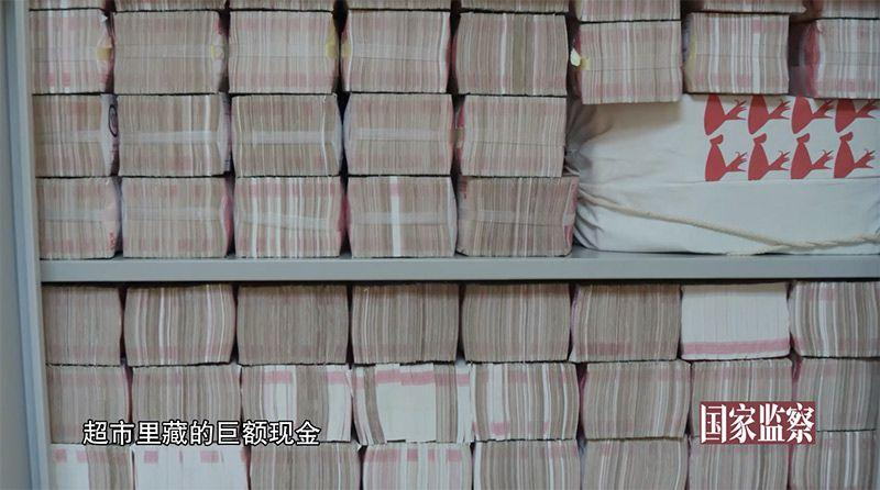 一屋子全是钱、2亿多一分不敢花 《国家监察》披露大量反腐细节