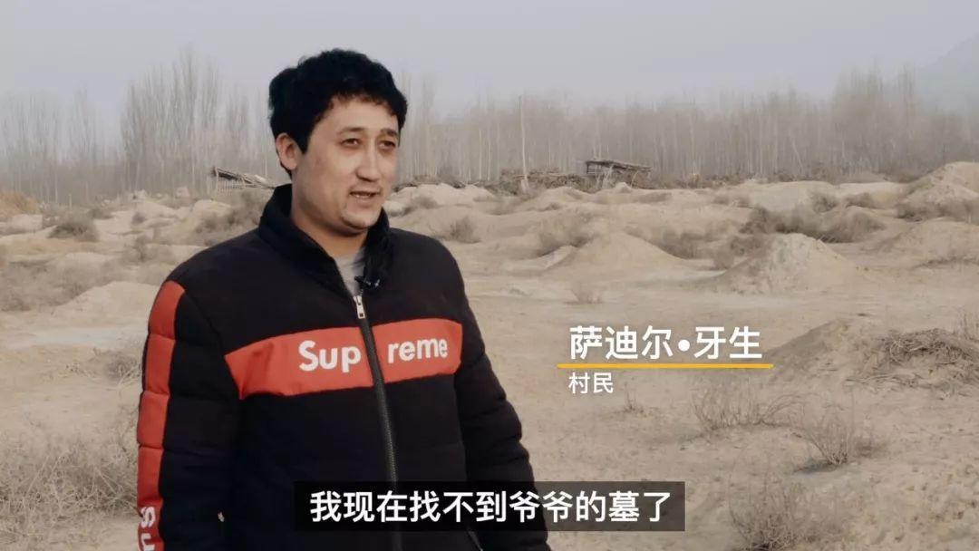 """探访新疆墓园 攻破西方""""故意毁坏维族人坟墓"""""""