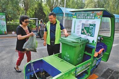 北京市垃圾分类新规:严惩垃圾运输、处理混装混运
