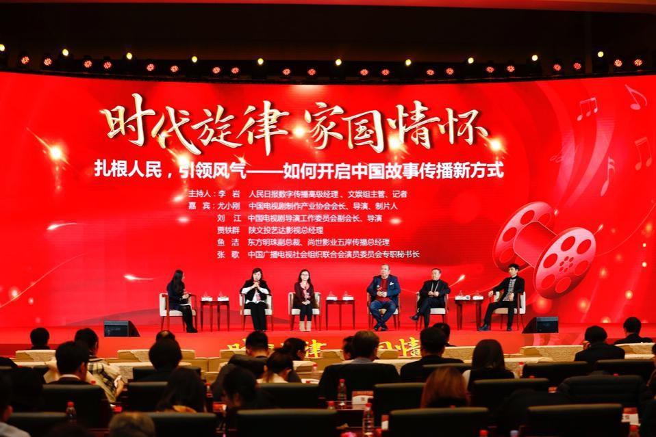 """对话一""""扎根人民、引领风气――如何开启中国故事传播新方式"""""""