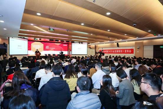 《2019中国CVC行业发展报告》发布:创新驱动契合经济方向