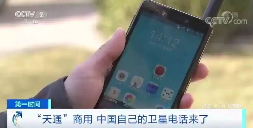 不再受制于人!揭秘中国首个卫星移动通信系统