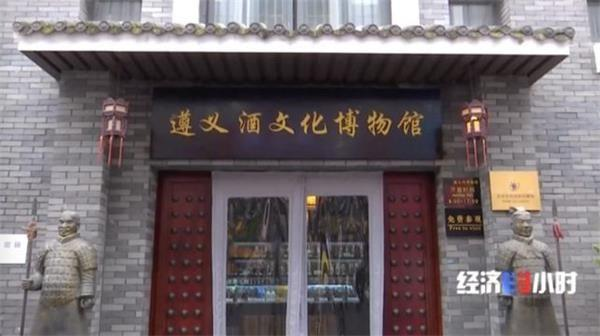 遵�x市酒文化博物�^