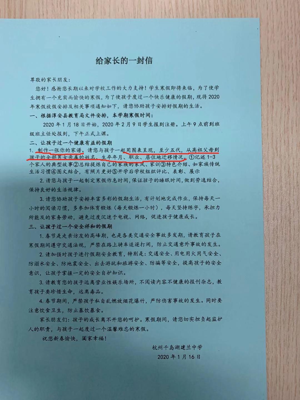 杭州一中学寒假作业是制作家谱:图表呈现 至少五代