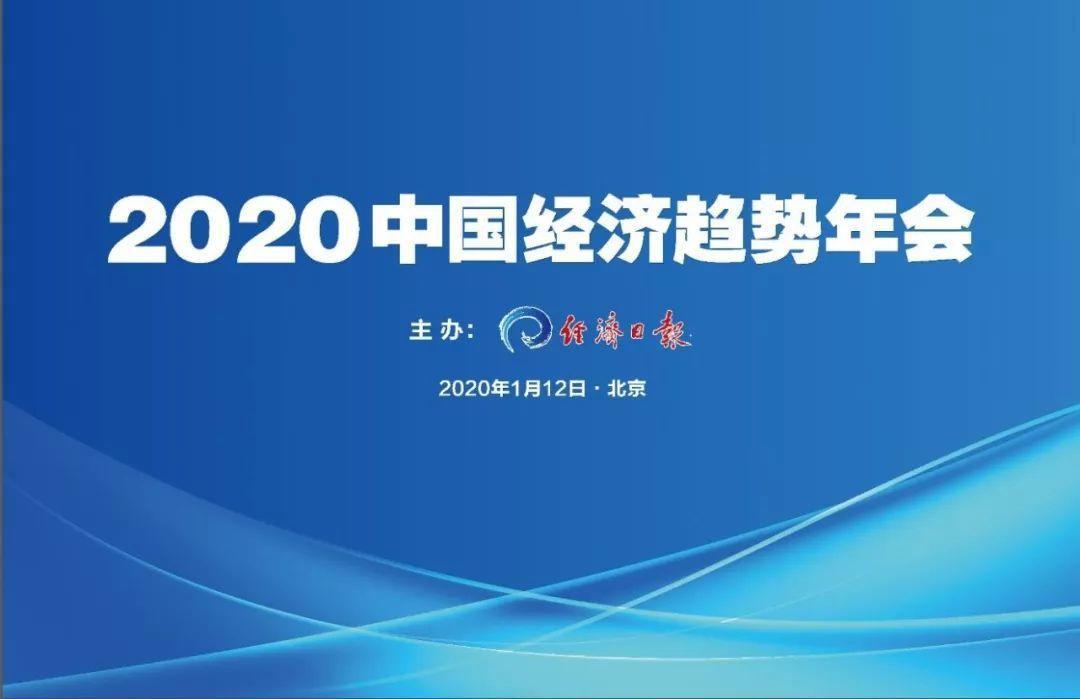 2020中国经济趋势报告:经济发展稳中向好基本趋势不