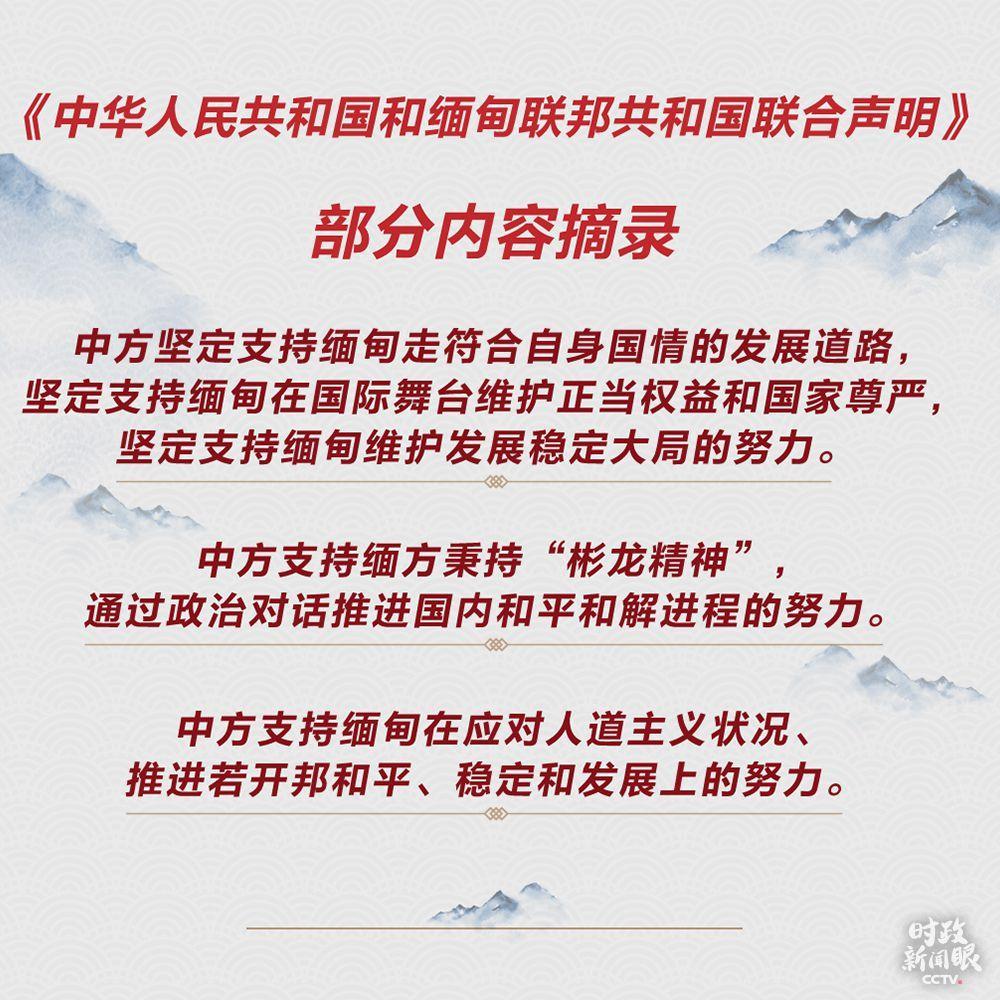 从三句诗看习主席新年首访发出哪些信息