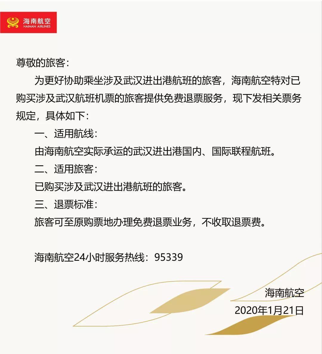 民航局:涉及武汉航班机票可免费办理退票 海航已响应