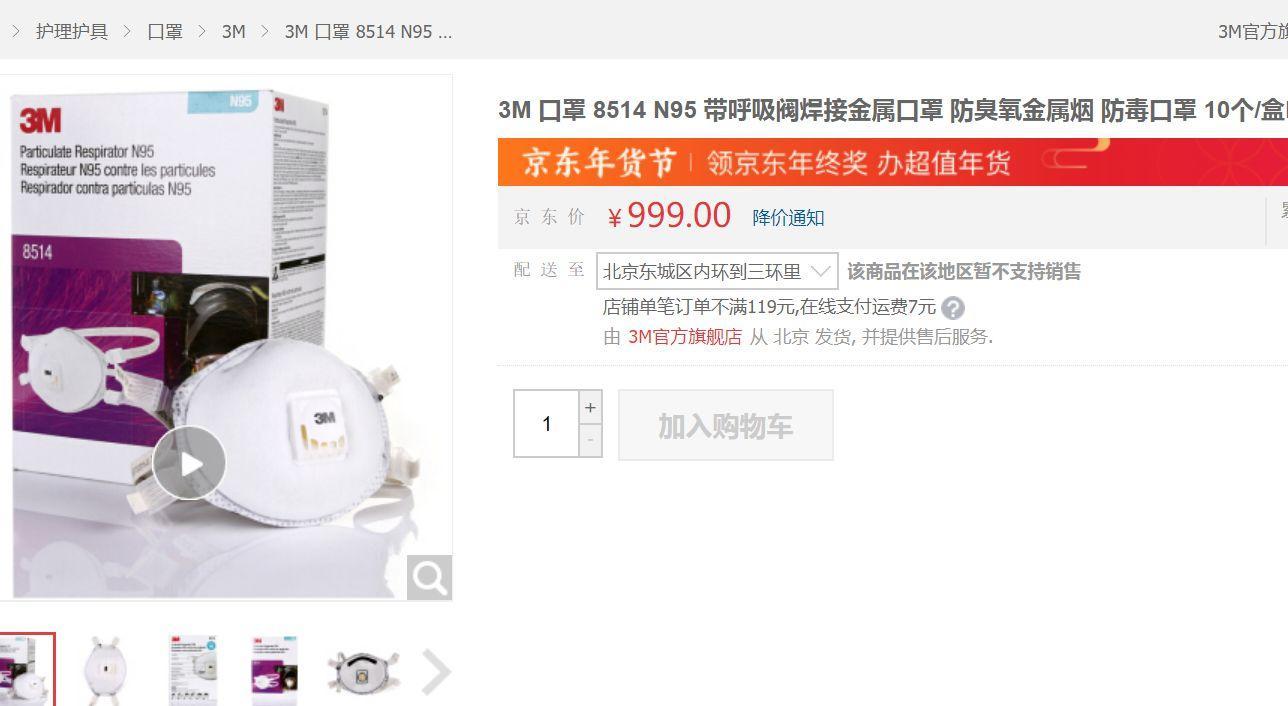 多地防护口罩销售紧俏 有商家10个口罩卖千元