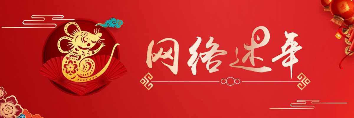 """为传统春节增加""""新佐料""""浓郁""""年味儿"""""""