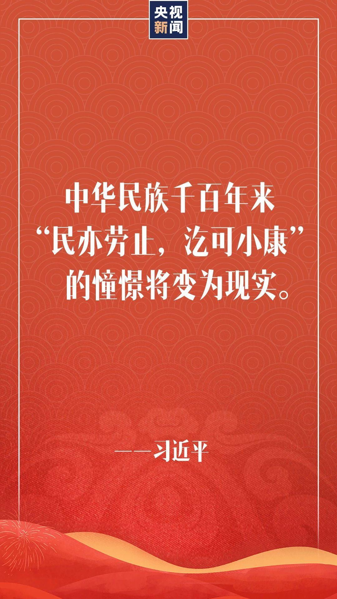 习近平:时间属于奋进者!历史属于奋进者!