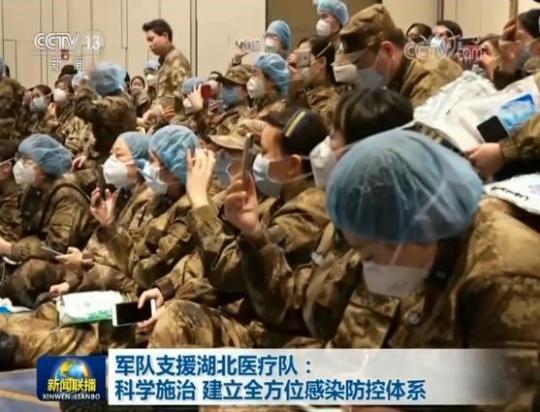 军队支援湖北医疗队:科学施治 建立全方位感染防控体系