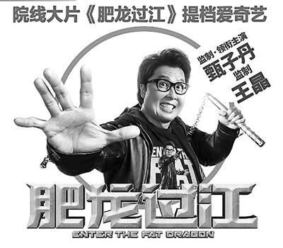 甄子丹主演的动作喜剧片《肥龙过江》选择网络播放