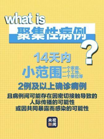 警惕!北京市累计确诊212例 超半数为聚集性活动引起