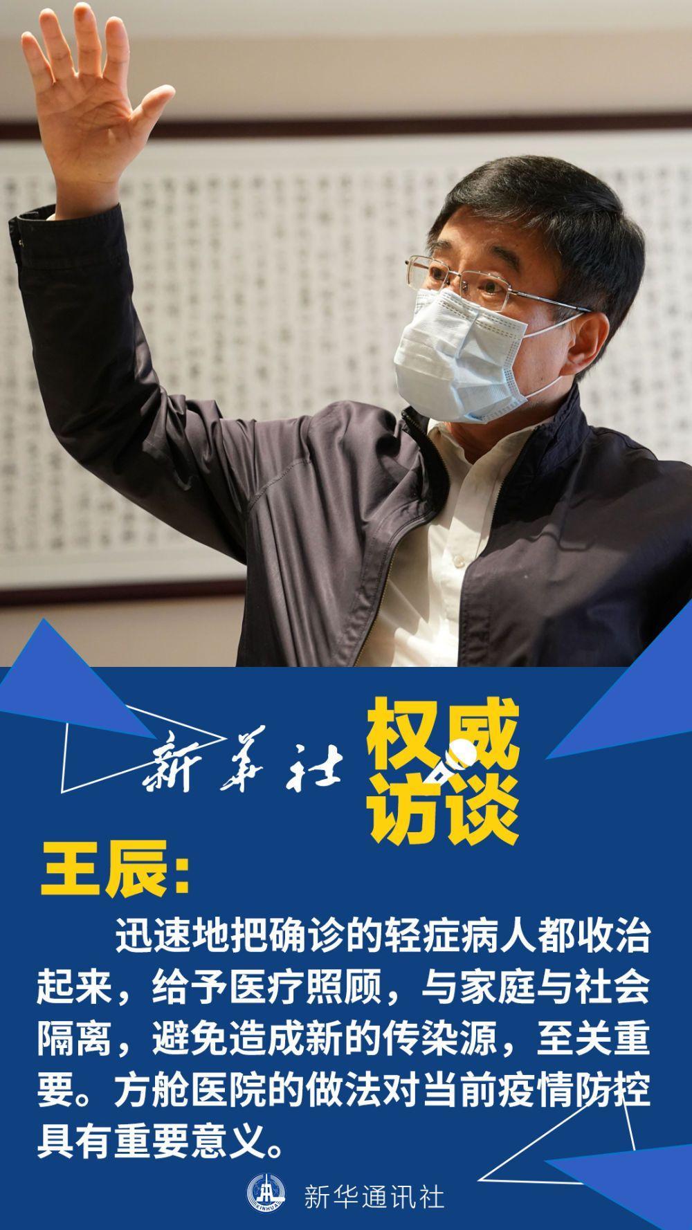中国工程院副院长、呼吸与危重症医学专家王辰回应武汉疫情防控核心问题