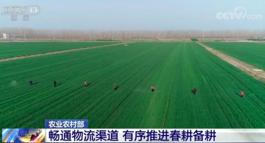 农业农村部农情调度:有序推进春耕备耕