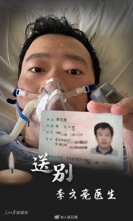 刚刚,武汉市政府向李文亮医生致敬