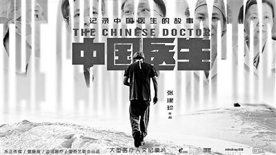 大型医疗人文纪录片《中国医生》开播 呈现医生不同面