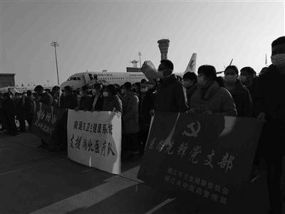第五批江苏支援湖北医疗队出征 娄勤俭到机场为白衣战士壮行