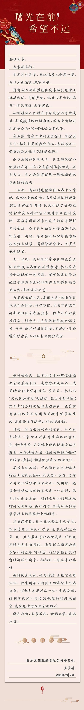 泰禾集团董事长黄其森发慰问信:曙光在前 希望不远