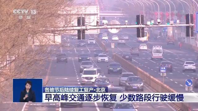 北京早高峰交通逐步恢复 少数路段行驶缓慢