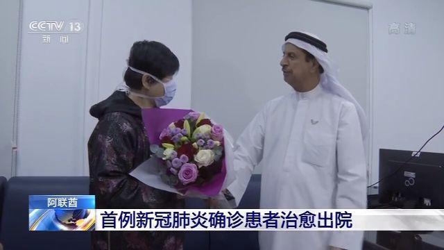 阿联酋首例新冠肺炎确诊患者治愈出院