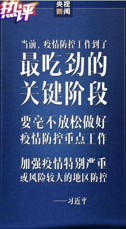19天内三次中央政治局常委会会议的步步推进