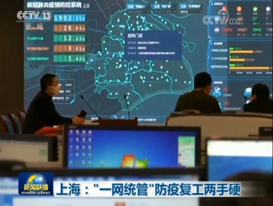 """上海:""""一网统管""""防疫复工两手硬吉野家网上订餐官网"""