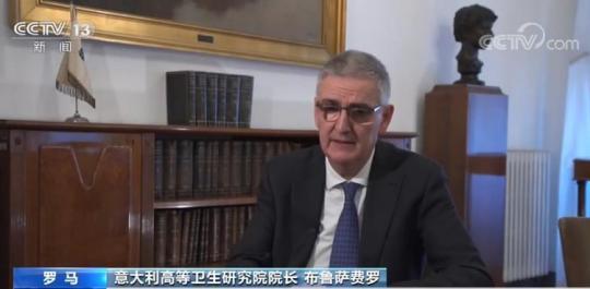 意大利卫生专家:中国抗击新冠肺炎疫情举措获血尿酸高