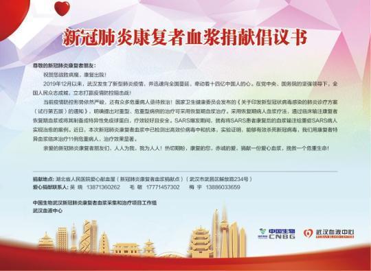 中国生物研制治疗性新冠特免血浆制品投入临床救治重症患者