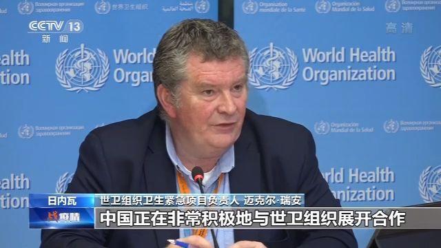 世卫组织强调:全球应对疫情要基于事实