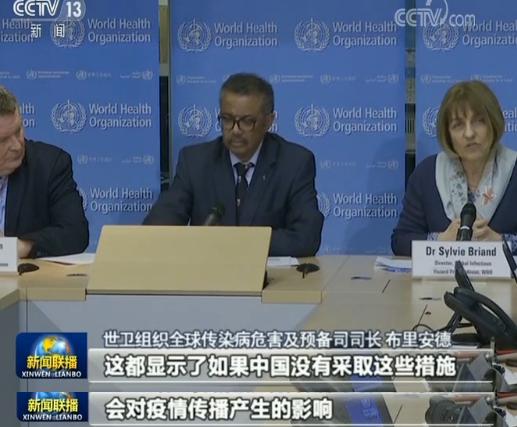 世卫组织认同中国应对疫情的计谋战术要领